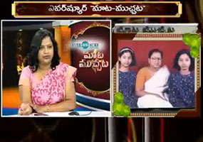 TELANGANA NEWS - MAATA MUCHATA with Mrs. Jyothi Reddy