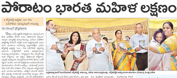 Published in Sakshi News Paper On March 11, 2013