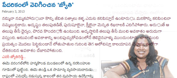 Published inSurya Telugu Daily Telugu News Paper Online edition On February  03, 2013