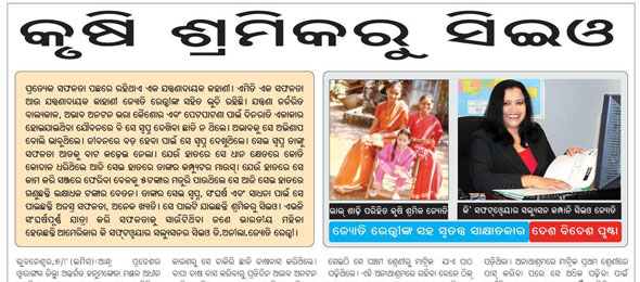 Published in Oriya News paper On Aug 07, 2012