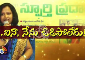 Success story of 'Key Software Solutions' CEO Jyothi Reddy - Manavi | 10tv